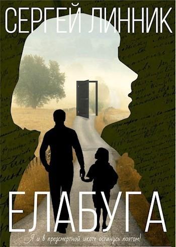 Елабуга - Сергей Линник