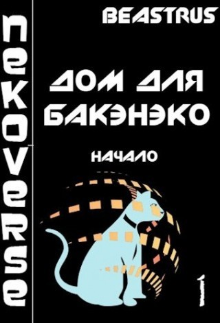 Дом для бакэнэко - BeastRUS