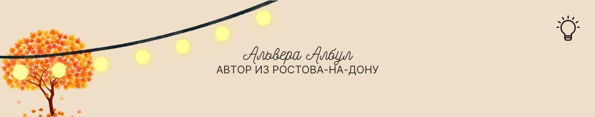Все книги автора Альвера Албул