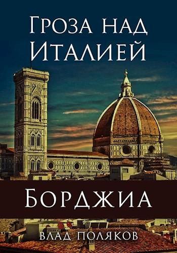 Борджиа: Гроза над Италией - Поляков Влад