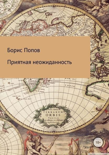 Приятная неожиданность - Борис Владимирович Попов