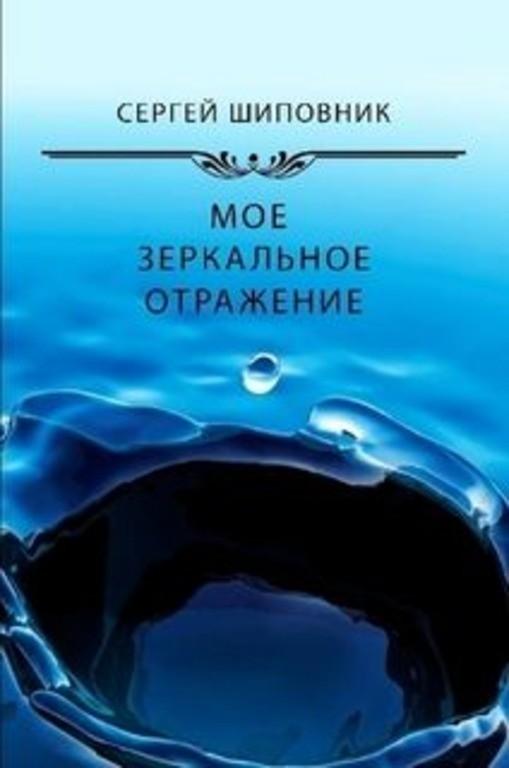 Мое зеркальное отражение. Любовный криминальный роман в 2-х книгах - Сергей Шиповник