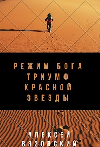 Режим бога. Триумф Красной Звезды (#3) - Алексей Вязовский