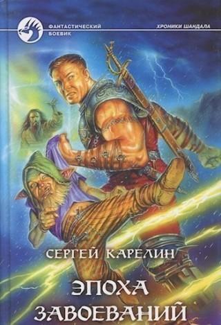 Эпоха Завоеваний - Сергей Карелин