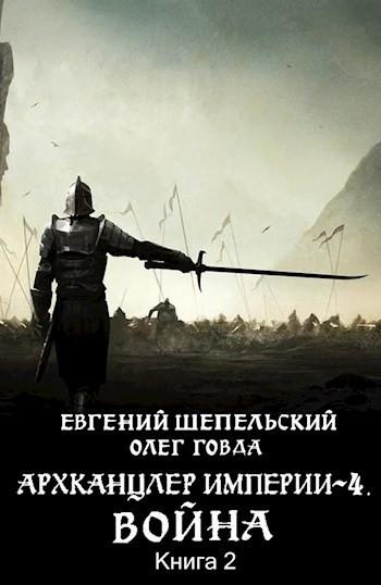 Архканцлер империи 4. Война - Олег Говда