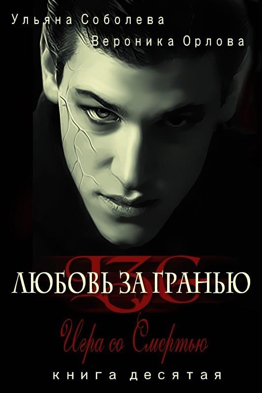 Игра со смертью - Ульяна Соболева