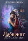 Лабиринт для темной феи - Александра Черчень