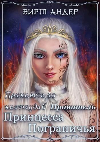 Принцесса Пограничья. Правитель - Вирт Андер