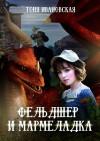 Фельдшер и Мармеладка - Тоня Ивановская