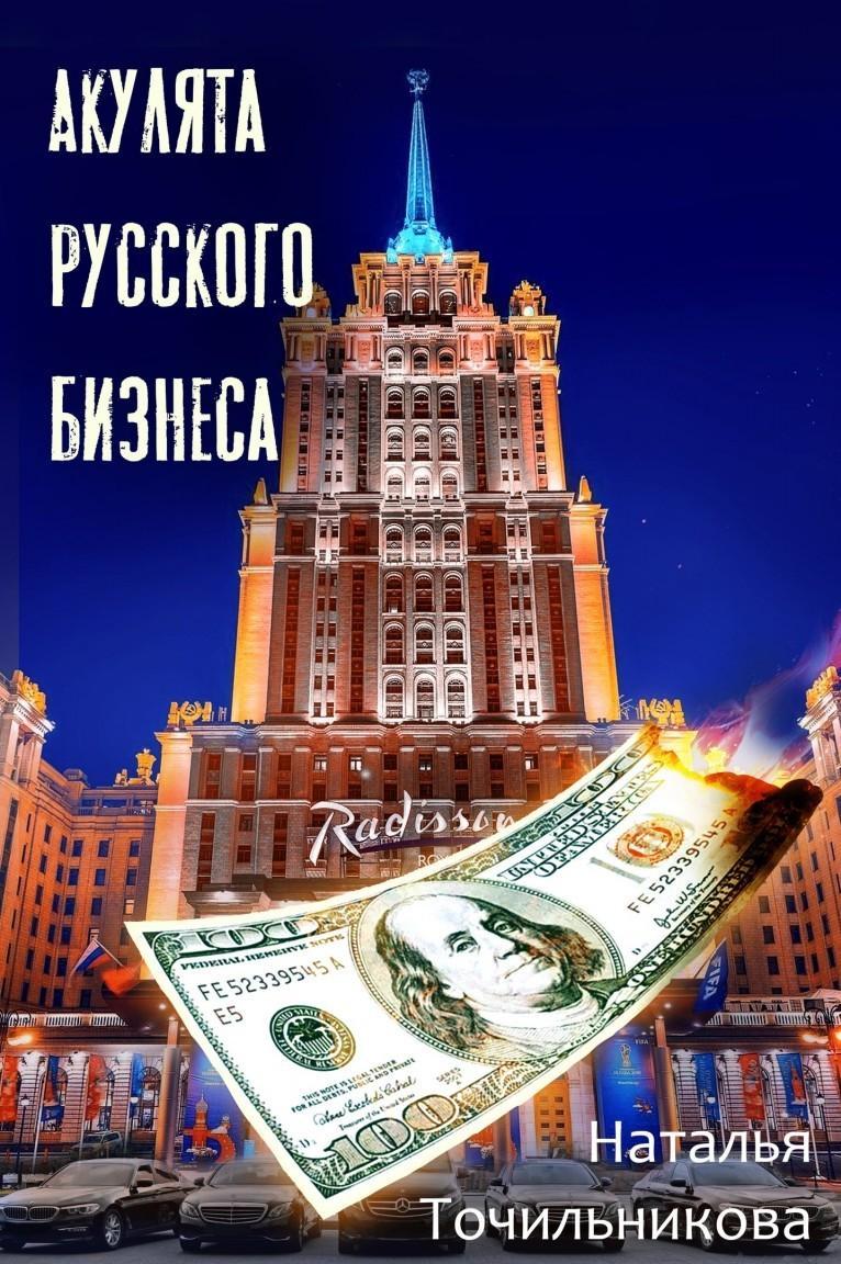 Акулята русского бизнеса - Наталья Точильникова, Современная проза