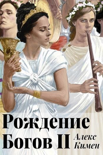 РОЖДЕНИЕ БОГОВ II. Иллюстрированный роман - Алекс Кимен