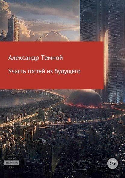 Участь гостей из будущего - Александр Валерьевич Темной