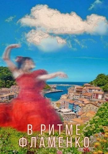 В ритме фламенко - Амелия Тарасенко
