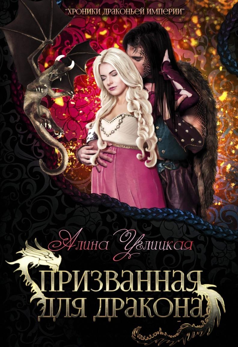 Призванная  для дракона - Алина  Углицкая, Попаданцы в магические миры