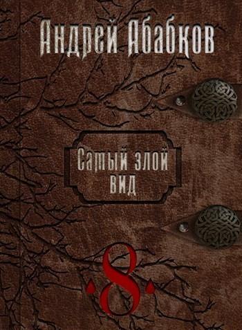 Самый злой вид 8 - Становление крови - Абабков Андрей