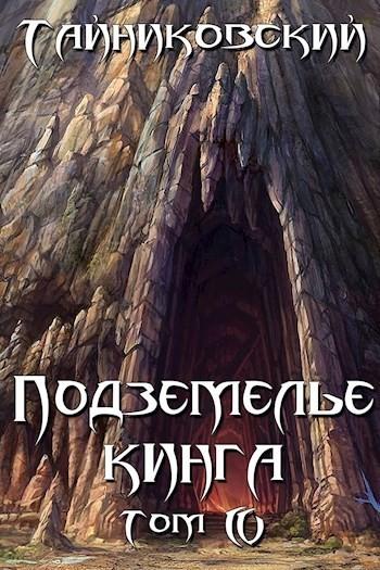 Подземелье Кинга. Том IV. - Тайниковский
