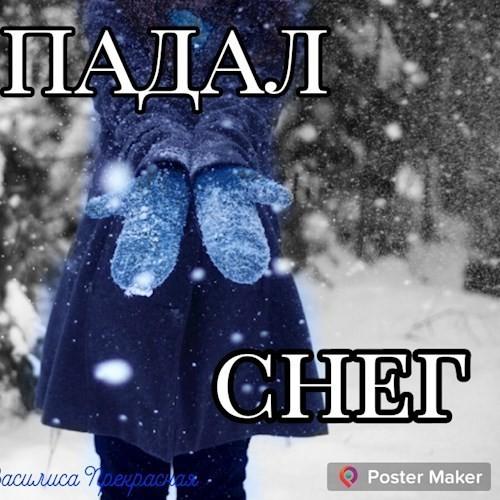 Падал снег - Василиса Прекрасная