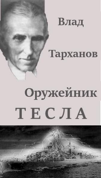 Оружейник Тесла - Влад Тарханов