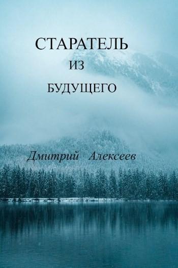 СТАРАТЕЛЬ ИЗ БУДУЩЕГО - Дмитрий Алексеев