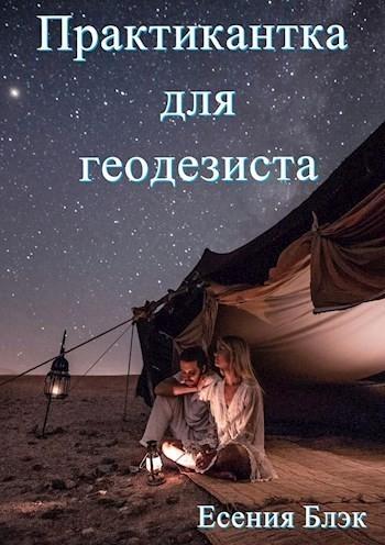 Практикантка для геодезиста - Есения Блэк