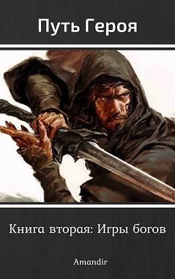 Путь Героя. Книга вторая: Игры богов - Amandir, ЛитРПГ