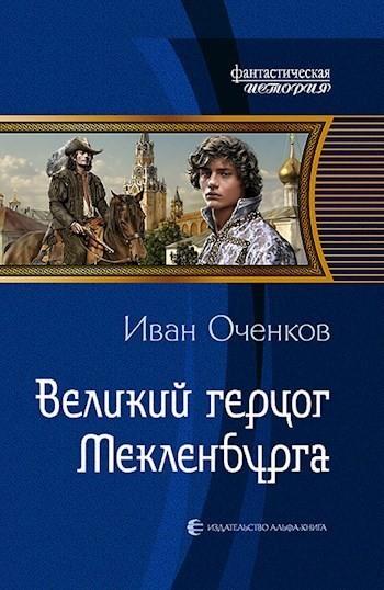 Великий герцог Мекленбурга. - Оченков Иван