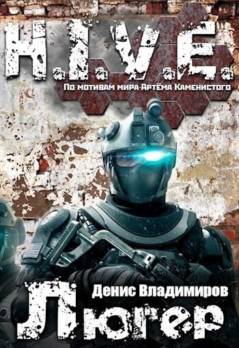 Люгер (Вальтер - 2) - Денис Владимиров