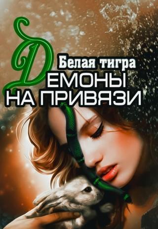 Демоны на привязи - Тигра Белая