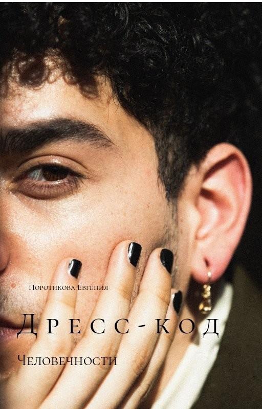 Дресс-код человечности - Поротикова Евгения