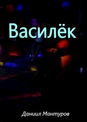 Василек - Даниил Мантуров