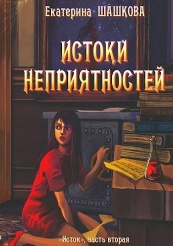 Истоки неприятностей - Екатерина Шашкова