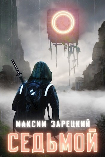 Седьмой (Том 1 и 2) - Максим Зарецкий