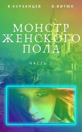 Монстр женского пола. Часть 2 - Курзанцев Владимир Юрьевич