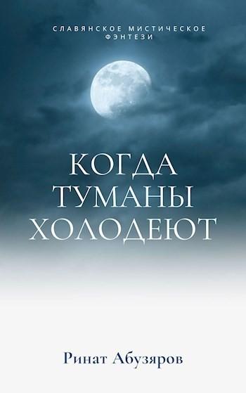 Когда туманы холодеют - Ринат Абузяров