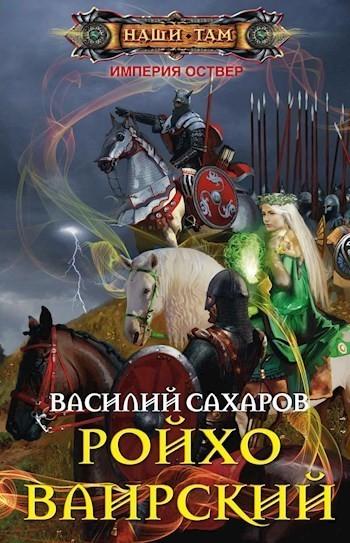 Ройхо Ваирский - Сахаров Василий