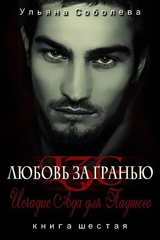 Исчадие ада для Падшего - Ульяна Соболева