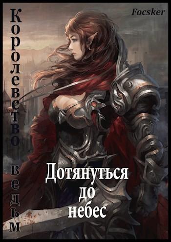 Дотянуться до небес: Королевство ведьм - Focsker