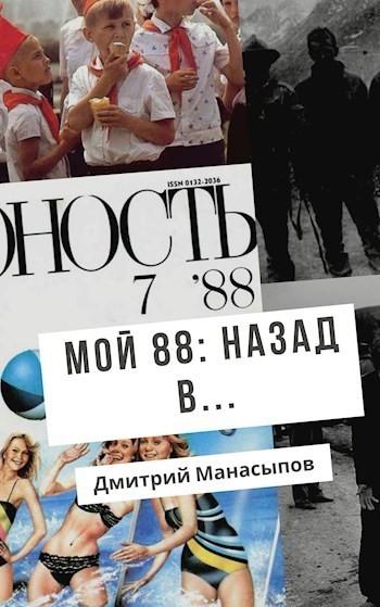 Мой 88-ой: Назад в... - Дмитрий Манасыпов