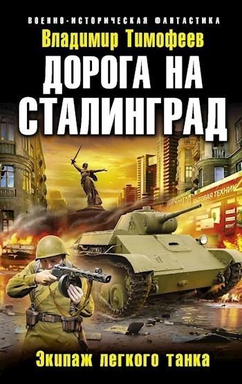 Экипаж лёгкого танка - Владимир Тимофеев