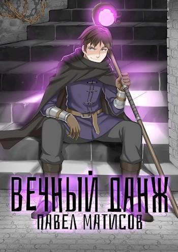 Вечный Данж I - Павел Матисов