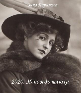 2020: Исповедь шлюхи - Зина Парижева