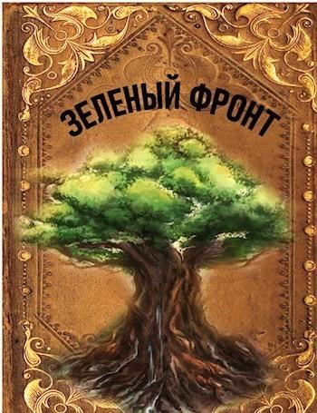 Зеленый фронт. Часть 1 - Агишев Руслан, Попаданцы