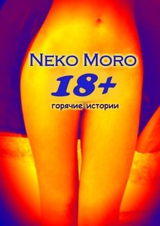 18+: Горячие истории - Neko Moro