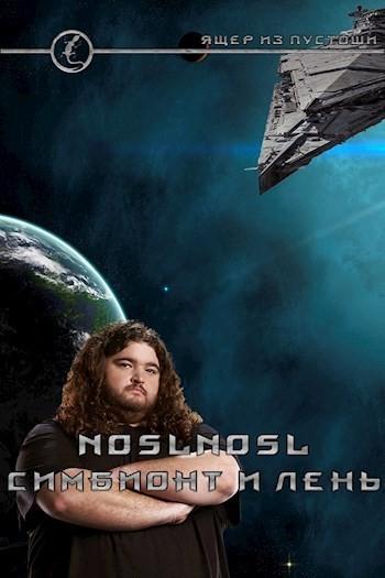 Симбионт и лень - noslnosl