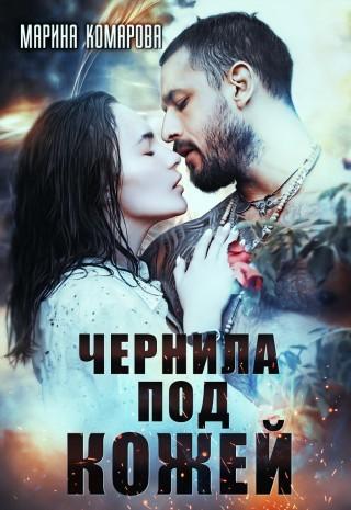 Чернила под кожей - Марина Комарова