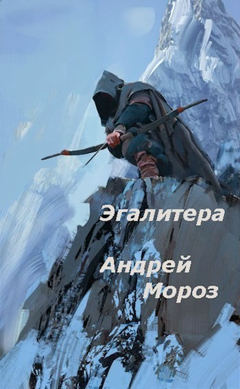Эгалитера. Книга 1. Ровесник богов. - Андрей Мороз, ЛитРПГ