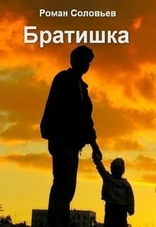 Братишка - Роман Соловьев