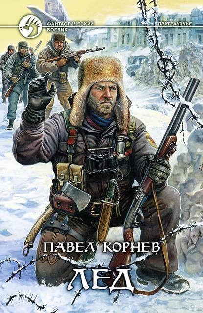 Лед - Павел Корнев