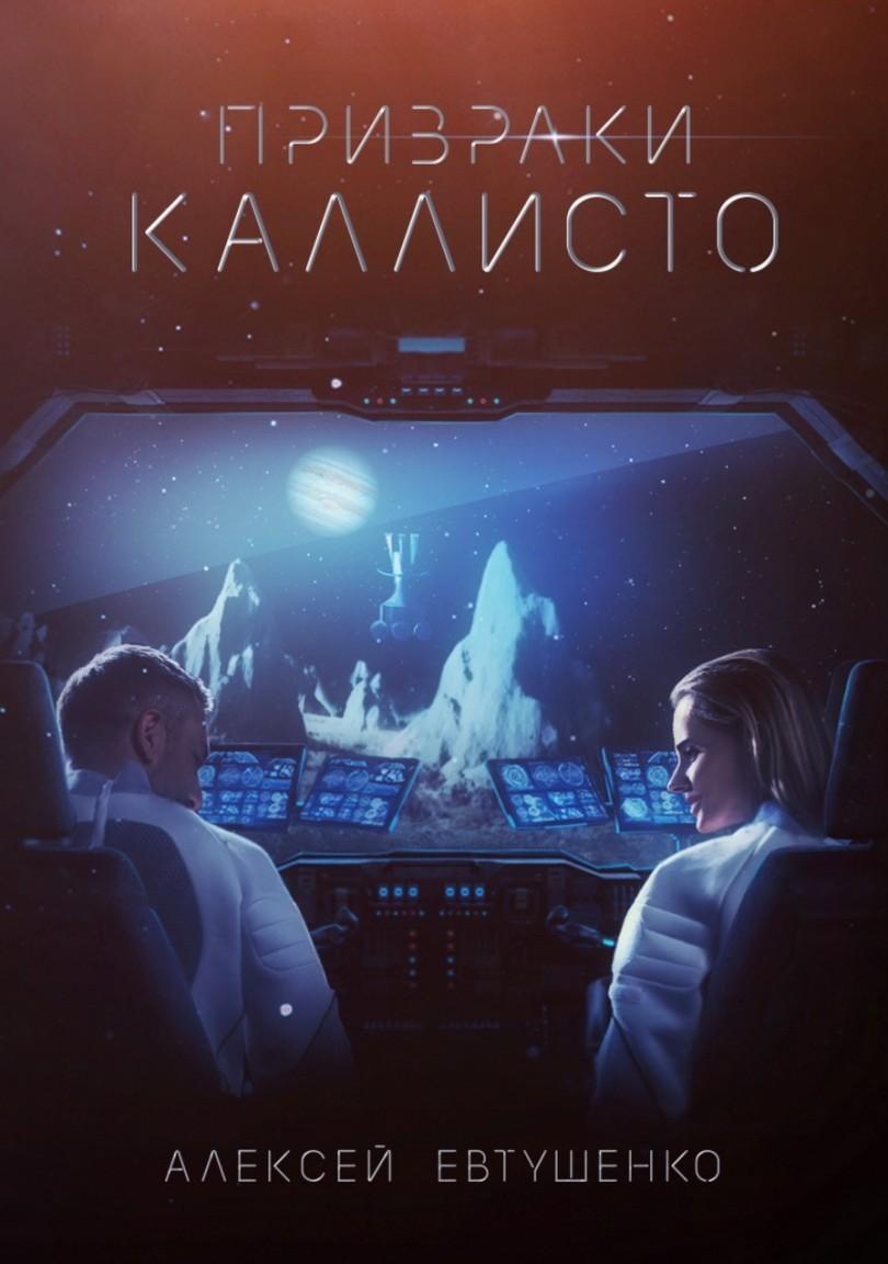 Призраки Каллисто - Алексей Евтушенко