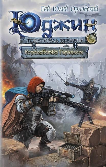 Королевство Гаргалот - Гай Юлий Орловский
